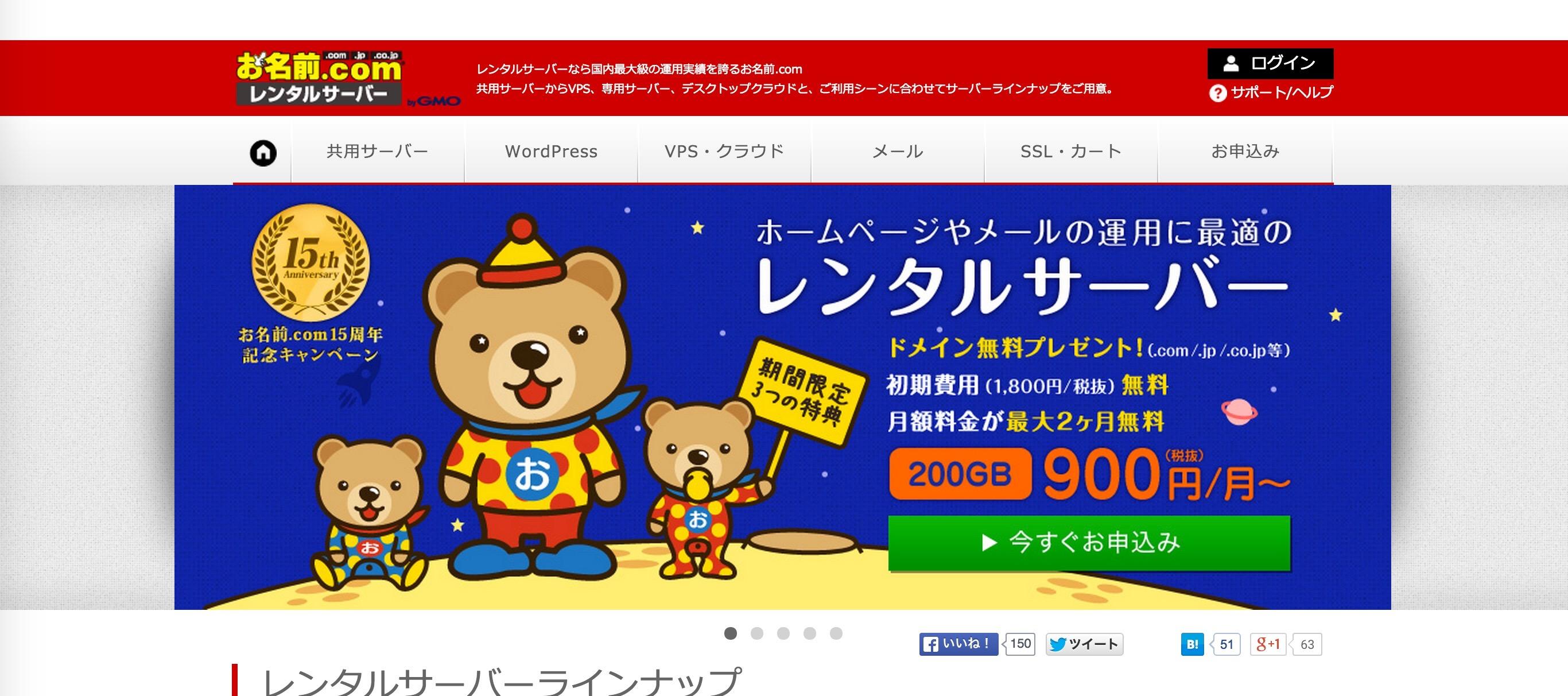 レンタルサーバーなら_お名前_com