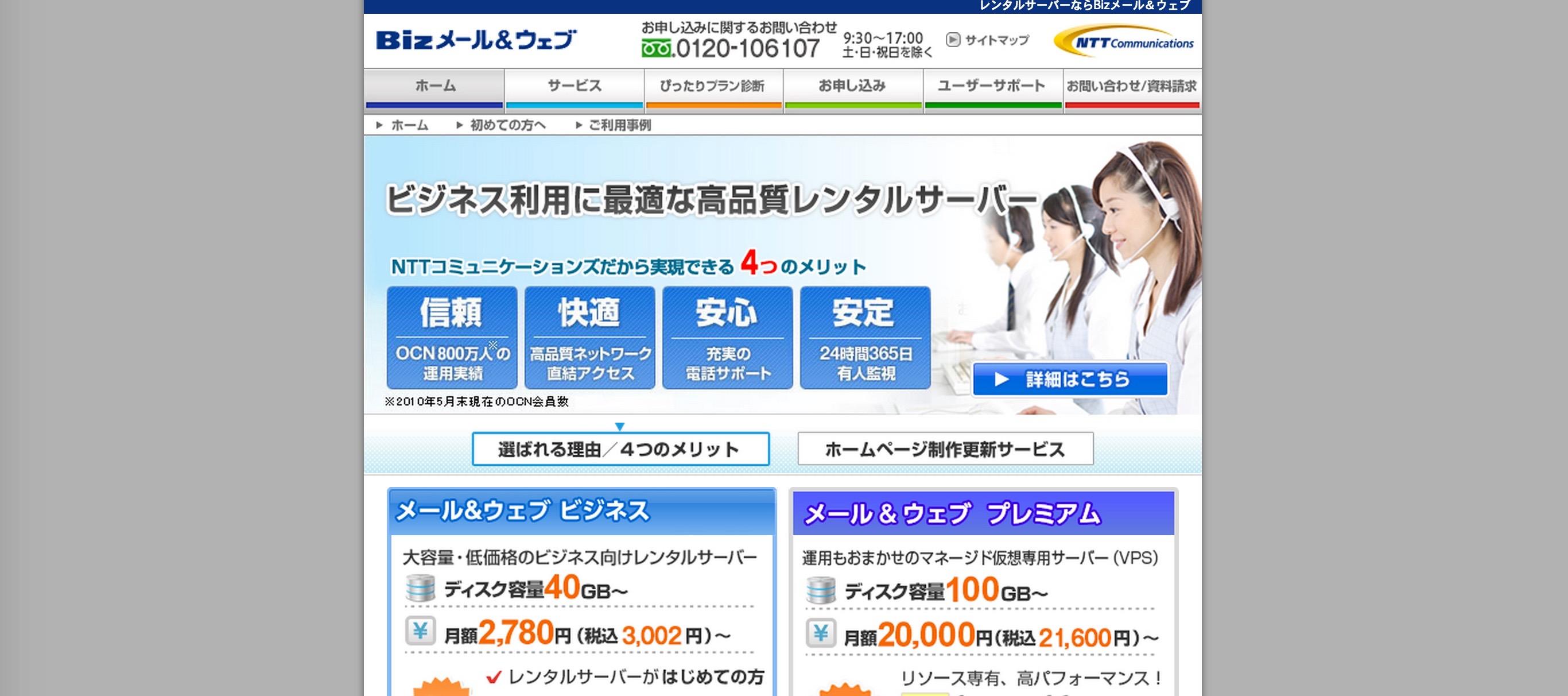 レンタルサーバー・ホスティングならBizメール&ウェブ|NTT_Com_法人のお客さま