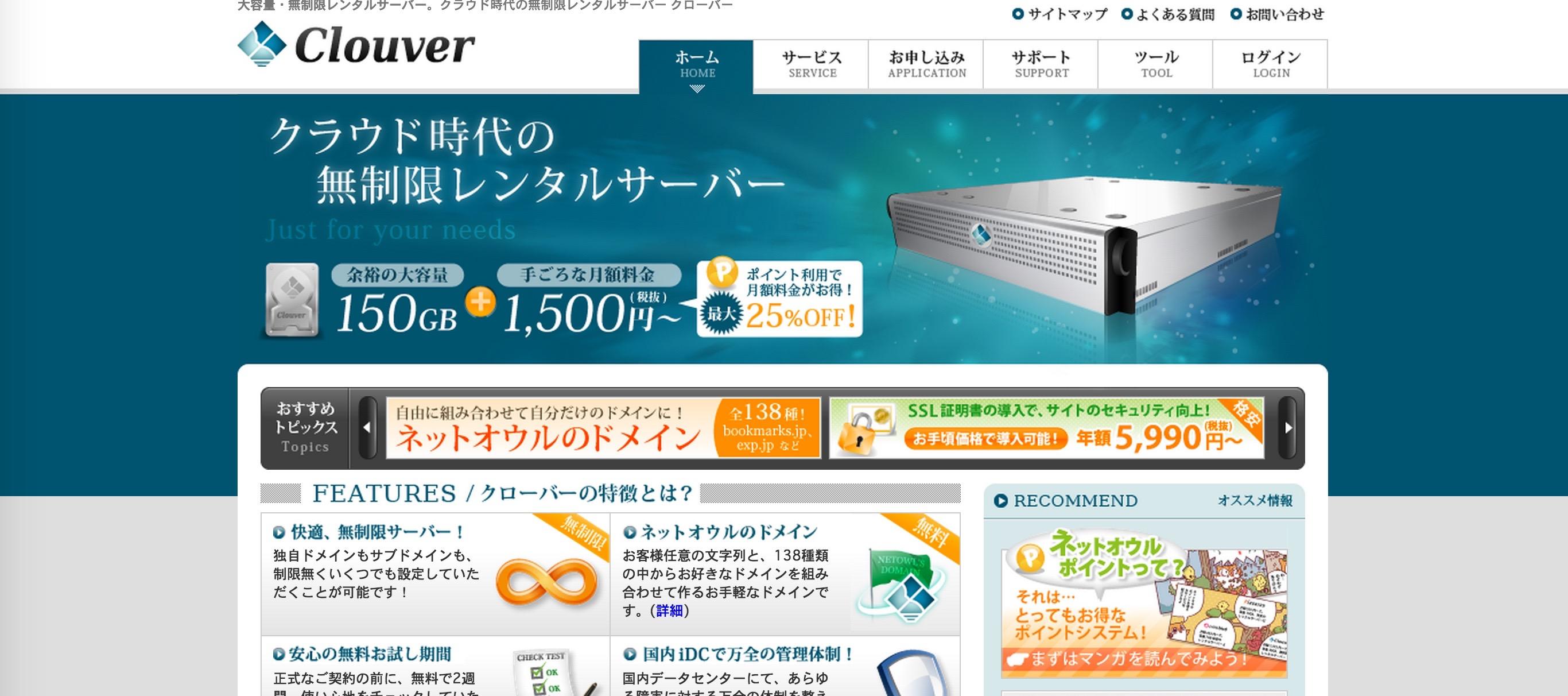 大容量・無制限レンタルサーバー_クローバー