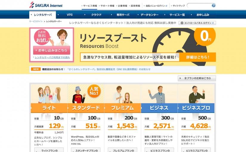 レンタルサーバー|さくらインターネット_-_無料お試し実施中_と_https___cp8_win-rd_jp_