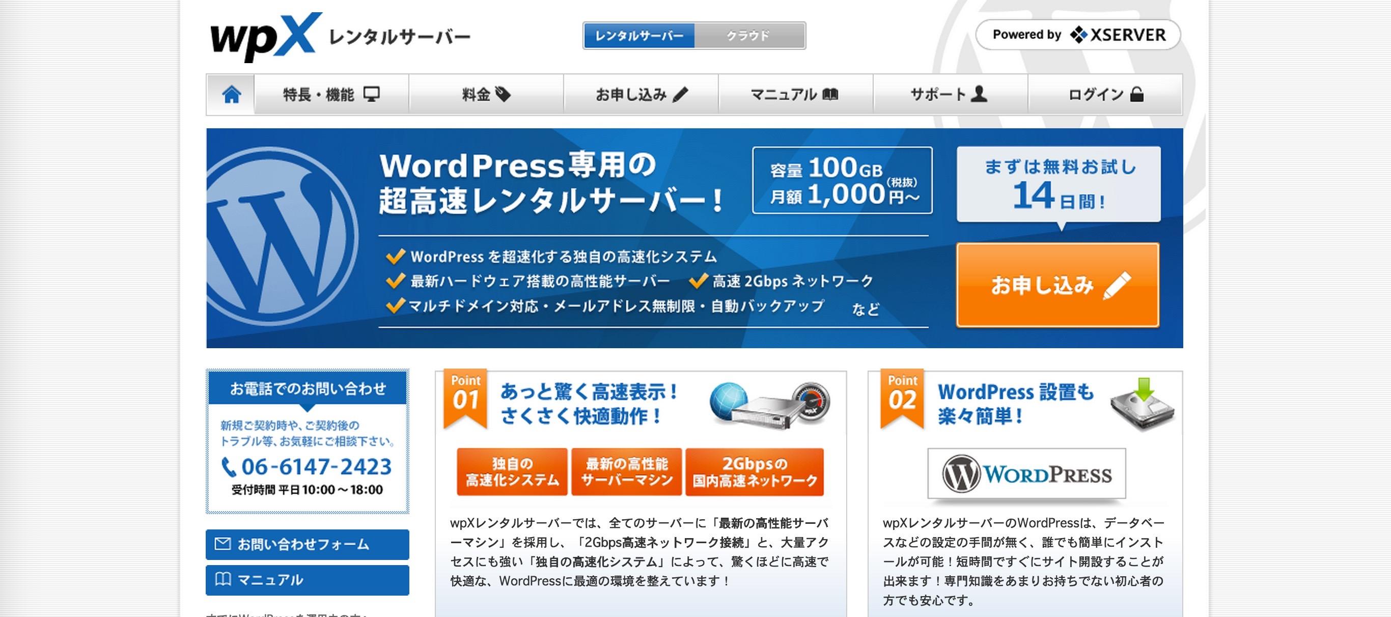 WordPress専用の超高速レンタルサーバー!_wpX_ダブリューピーエックス_レンタルサーバー